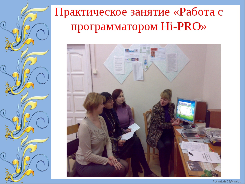 Практическое занятие «Работа с программатором Hi-PRO» FokinaLida.75@mail.ru