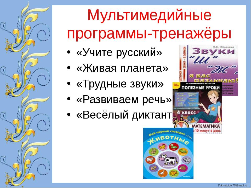Мультимедийные программы-тренажёры «Учите русский» «Живая планета» «Трудные з...