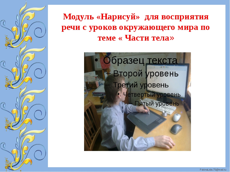 Модуль «Нарисуй» для восприятия речи с уроков окружающего мира по теме « Част...