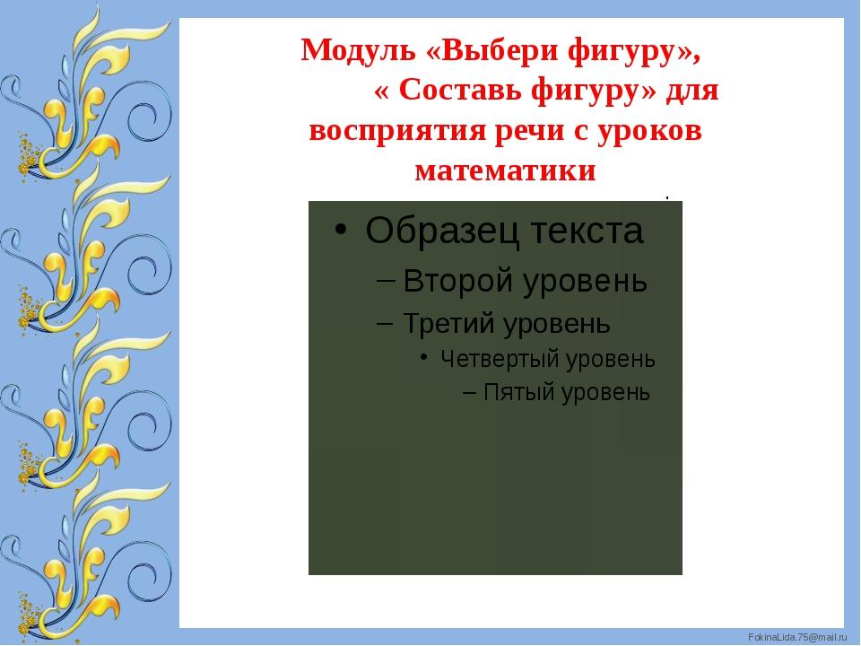 Модуль «Выбери фигуру», « Составь фигуру» для восприятия речи с уроков матема...