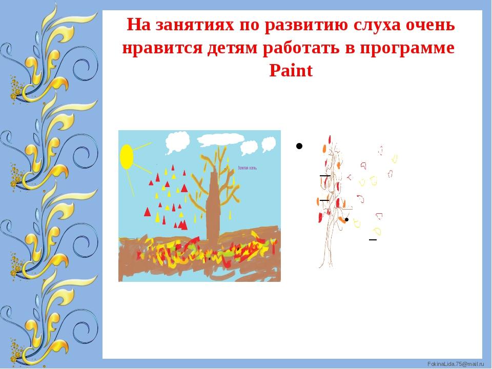 На занятиях по развитию слуха очень нравится детям работать в программе Paint...