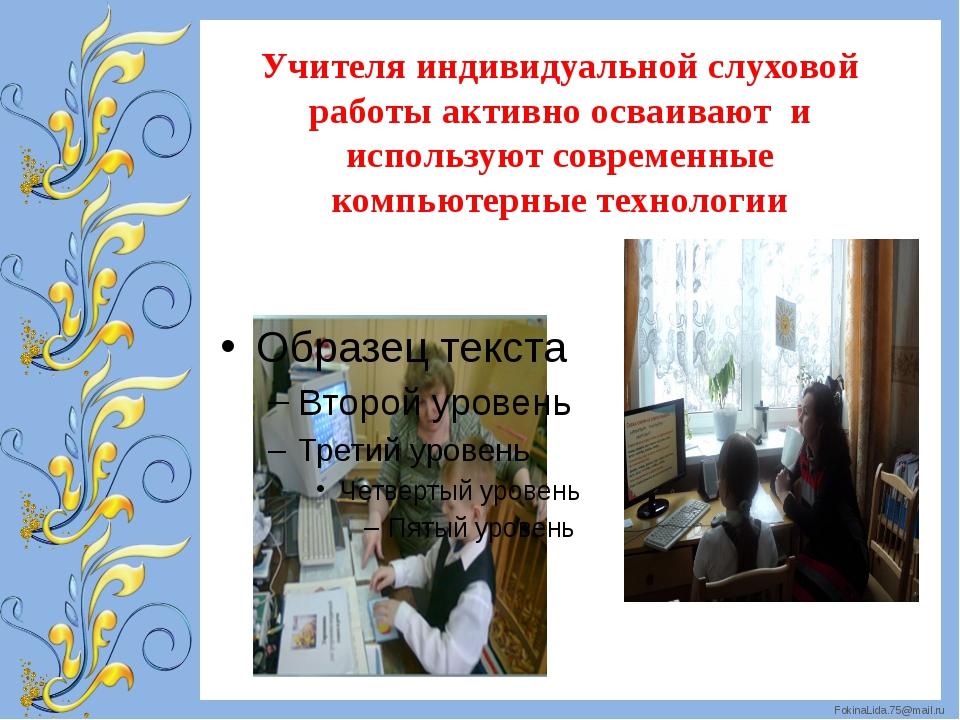 Учителя индивидуальной слуховой работы активно осваивают и используют совреме...