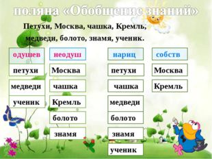 Петухи, Москва, чашка, Кремль, медведи, болото, знамя, ученик. одушев неодуш