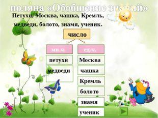 мн.ч. ед.ч. число петухи медведи Москва чашка Кремль болото знамя Петухи, Мо