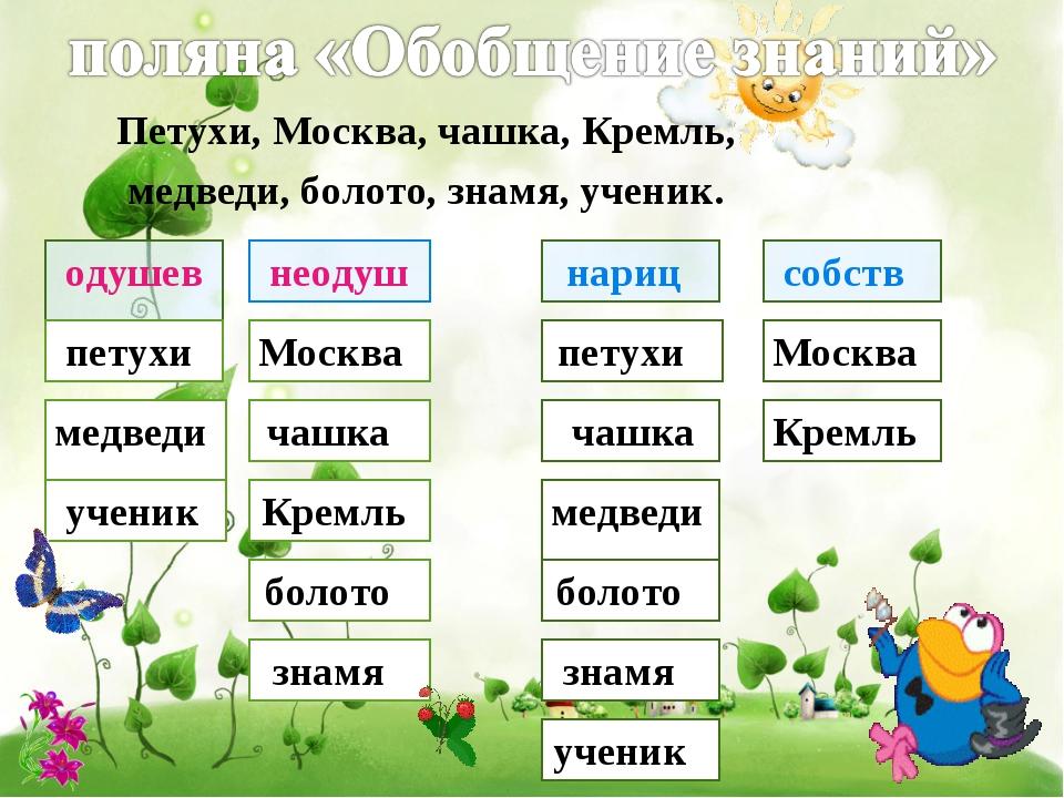 Петухи, Москва, чашка, Кремль, медведи, болото, знамя, ученик. одушев неодуш...