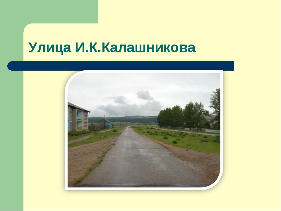 Улица И.К.Калашникова