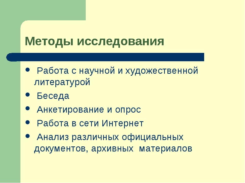 Методы исследования Работа с научной и художественной литературой Беседа Анке...
