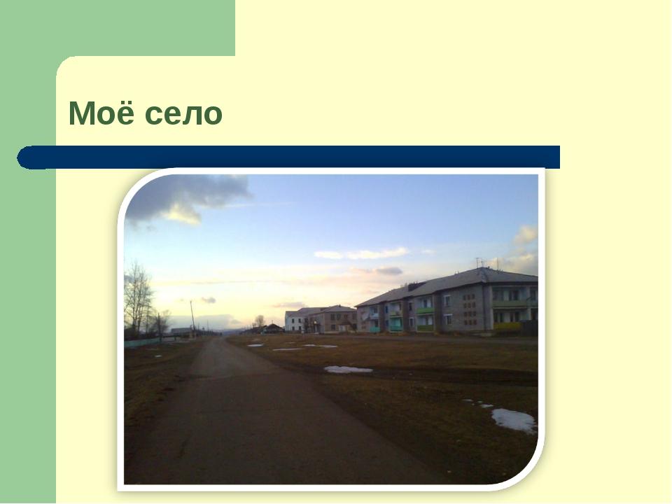 Моё село от 1- 10 слайдов