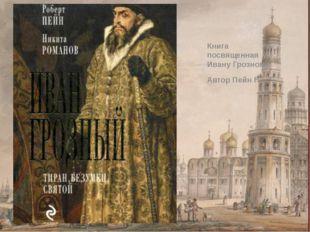 Книга посвященная Ивану Грозному Автор Пейн Р.