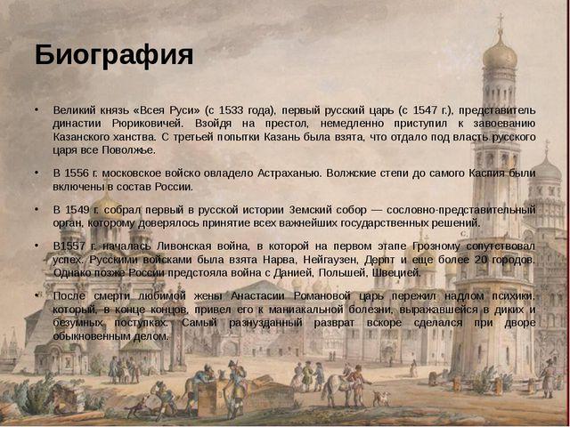 Биография Великий князь «Всея Руси» (с 1533 года), первый русский царь (с 154...