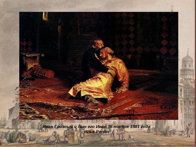 Иван Грозный и сын его Иван 16 ноября 1581 года Илья Репин