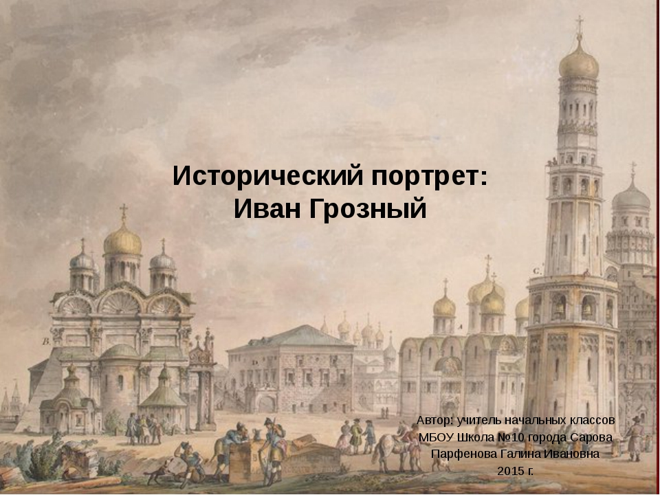 Исторический портрет: Иван Грозный Автор: учитель начальных классов МБОУ Школ...
