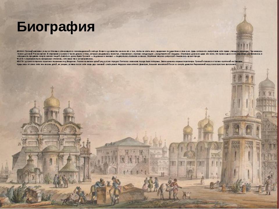 Биография В1564 г. Грозный внезапно уехал из Москвы и обосновался в Александр...