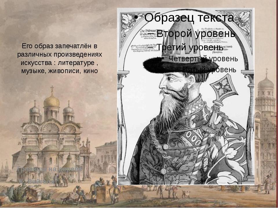 Его образ запечатлён в различных произведениях искусства : литературе , музы...