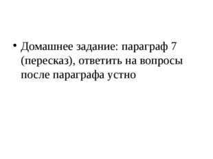 Домашнее задание: параграф 7 (пересказ), ответить на вопросы после параграфа