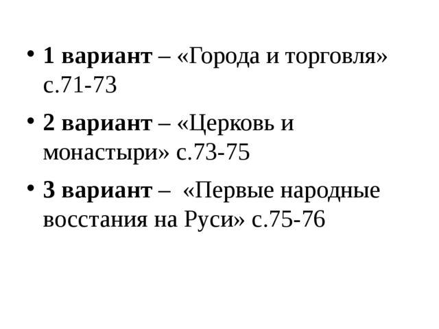 1 вариант – «Города и торговля» с.71-73 2 вариант – «Церковь и монастыри» с.7...