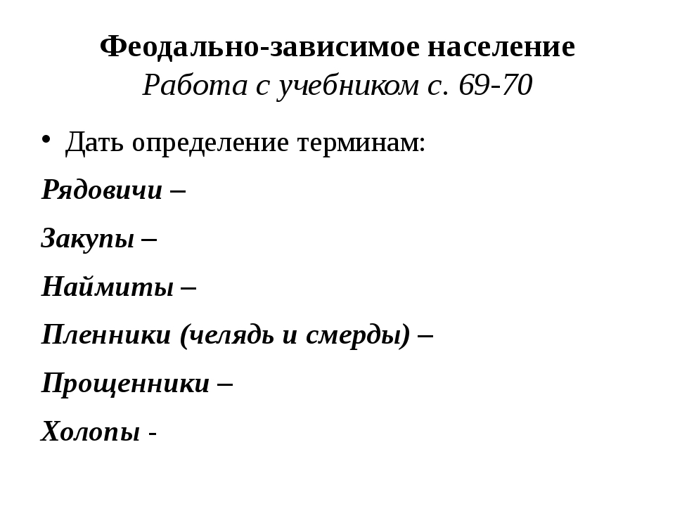 Феодально-зависимое население Работа с учебником с. 69-70 Дать определение те...