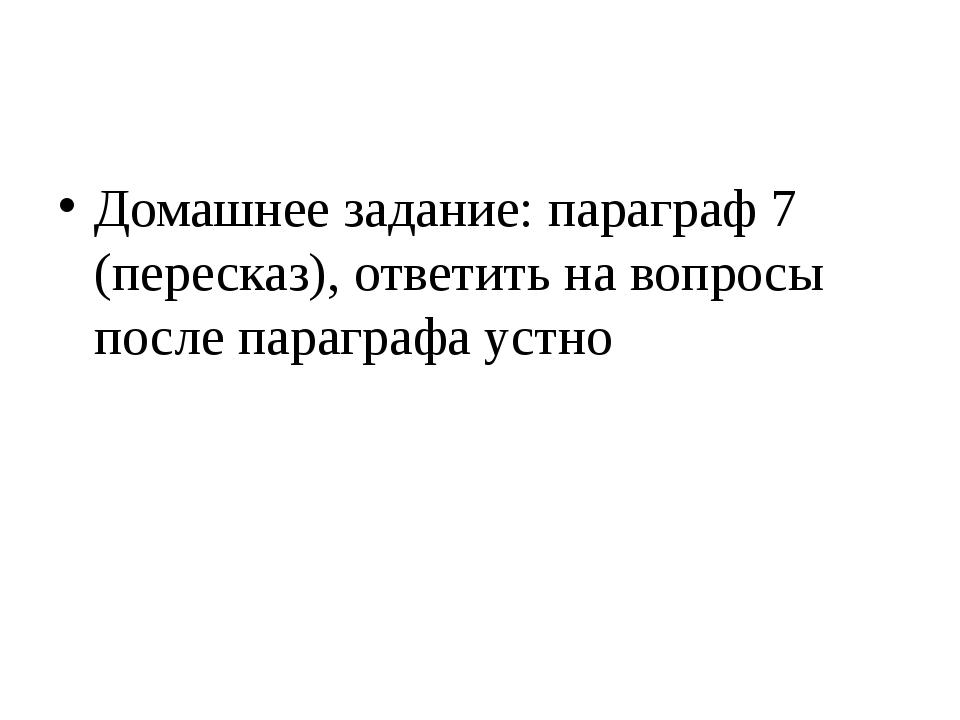 Домашнее задание: параграф 7 (пересказ), ответить на вопросы после параграфа...