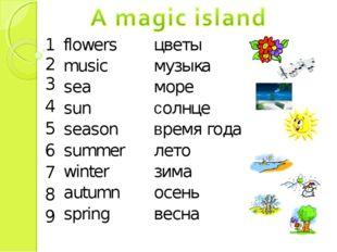 123 4 5 6 7 8 9flowers music sea sun season summer winter autumn springцвет