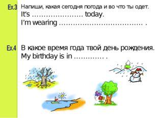 Напиши, какая сегодня погода и во что ты одет. It's …………………. today. I'm weari