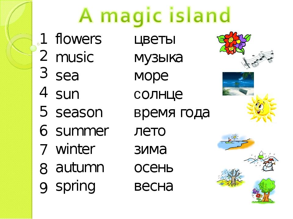 123 4 5 6 7 8 9flowers music sea sun season summer winter autumn springцвет...