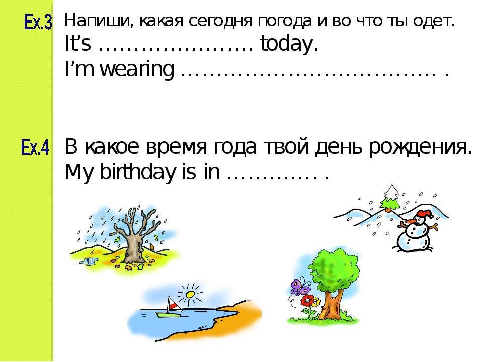 Напиши, какая сегодня погода и во что ты одет. It's …………………. today. I'm weari...