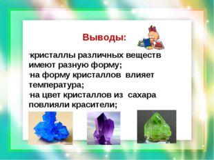 кристаллы различных веществ имеют разную форму; на форму кристаллов влияет те