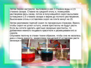 Затем берем кастрюлю, выливаем в нее 2 стакана воды и 2,5 стакана сахара. Ста