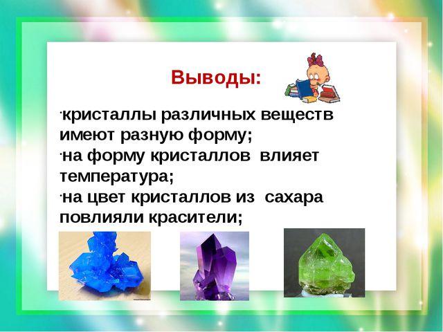кристаллы различных веществ имеют разную форму; на форму кристаллов влияет те...