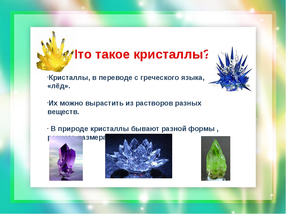 Кристаллы, в переводе с греческого языка, «лёд». Их можно вырастить из раство...