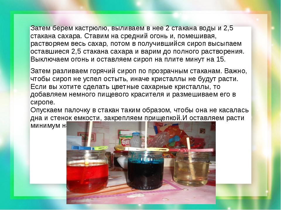 Затем берем кастрюлю, выливаем в нее 2 стакана воды и 2,5 стакана сахара. Ста...