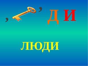 , ЛЮДИ , Д И