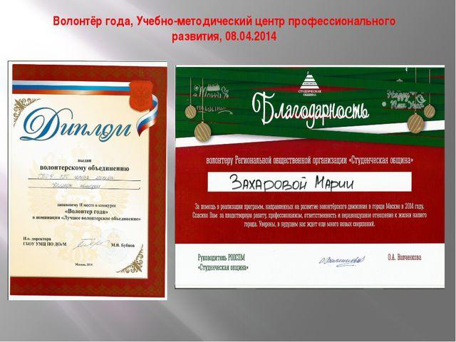 Волонтёр года, Учебно-методический центр профессионального развития, 08.04.2014