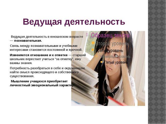 Ведущая деятельность Ведущая деятельность в юношеском возрасте — познавательн...