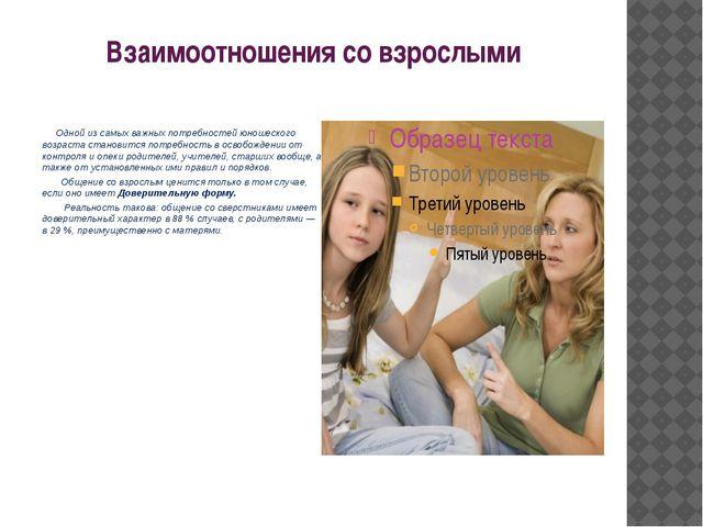 Взаимоотношения со взрослыми Одной из самых важных потребностей юношеского во...