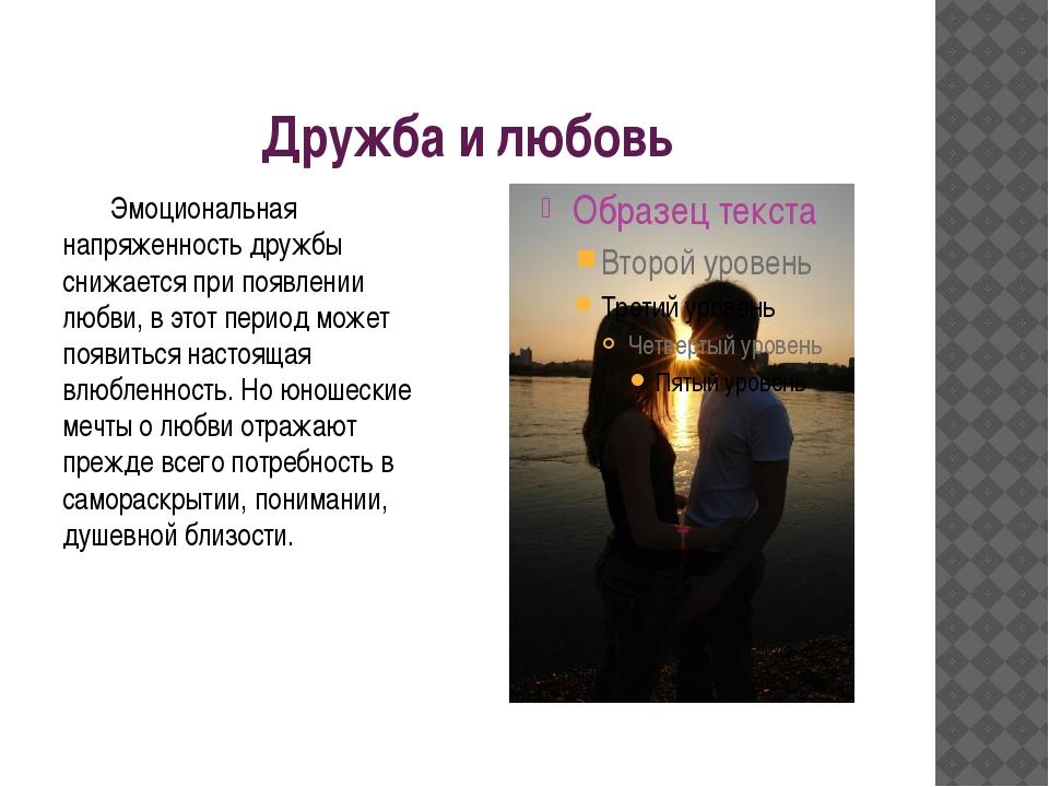 Дружба и любовь Эмоциональная напряженность дружбы снижается при появлении лю...