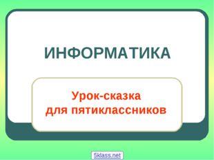 ИНФОРМАТИКА Урок-сказка для пятиклассников 5klass.net