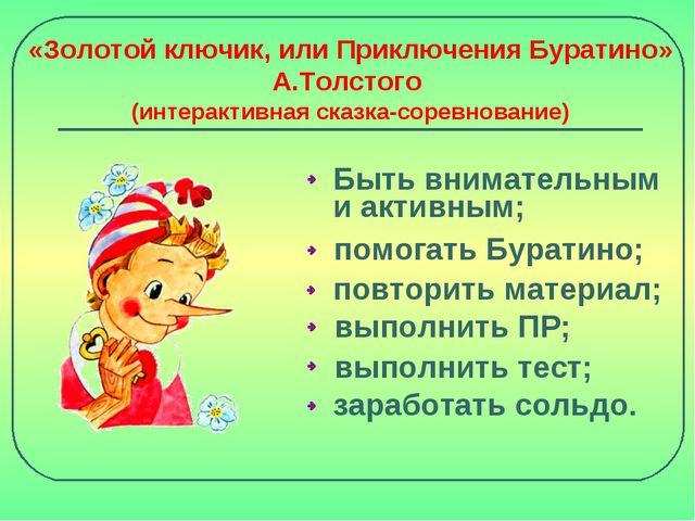 «Золотой ключик, или Приключения Буратино» А.Толстого (интерактивная сказка-с...
