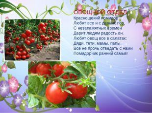 ОВОЩНОЙ ОТДЕЛ Краснощекий помидор Любят все и с давних пор, С незапамятных вр
