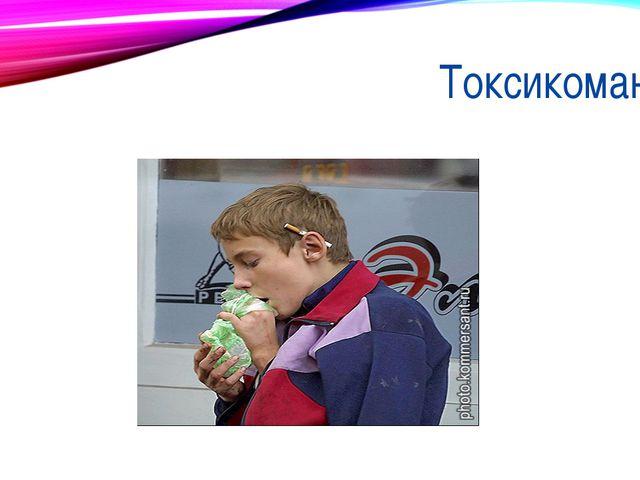 Токсикомания