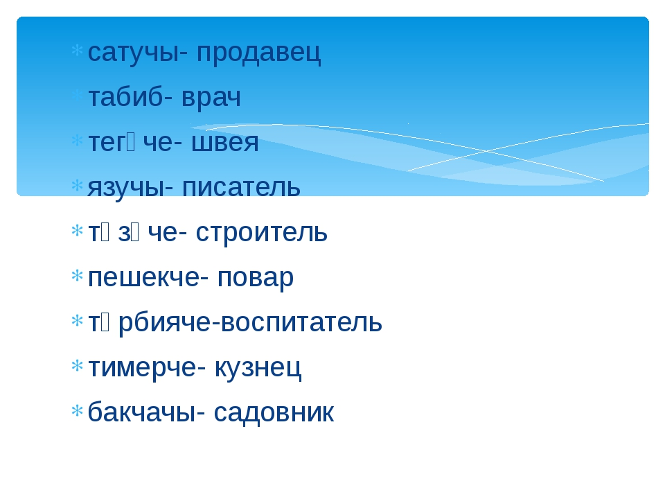 сатучы- продавец табиб- врач тегүче- швея язучы- писатель төзүче- строитель п...