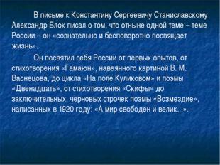 В письме к Константину Сергеевичу Станиславскому Александр Блок писал о том