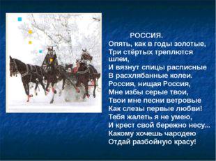 РОССИЯ. Опять, как в годы золотые, Три стёртых треплются шлеи, И вязнут спи