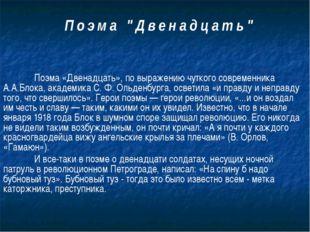 Поэма «Двенадцать», по выражению чуткого современника А.А.Блока, академика