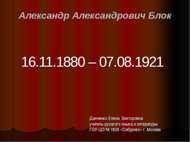16.11.1880 – 07.08.1921 Александр Александрович Блок Данченко Елена Викторовн...