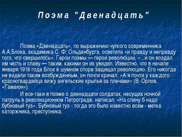 Поэма «Двенадцать», по выражению чуткого современника А.А.Блока, академика...