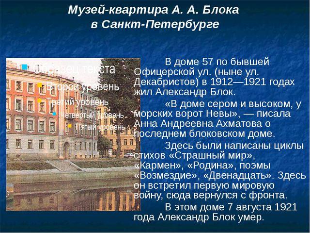 В доме 57 по бывшей Офицерской ул. (ныне ул. Декабристов) в 1912—1921 годах...
