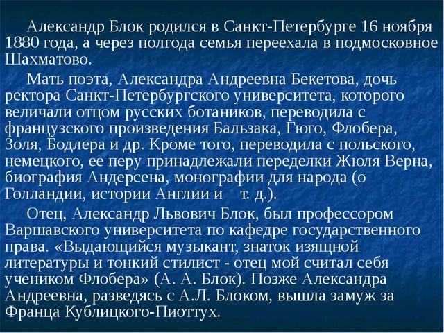 Александр Блок родился в Санкт-Петербурге 16 ноября 1880 года, а через полг...