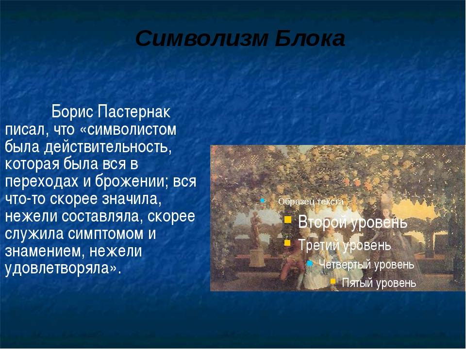 Борис Пастернак писал, что «символистом была действительность, которая была...