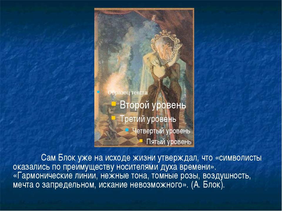 Сам Блок уже на исходе жизни утверждал, что «символисты оказались по преиму...